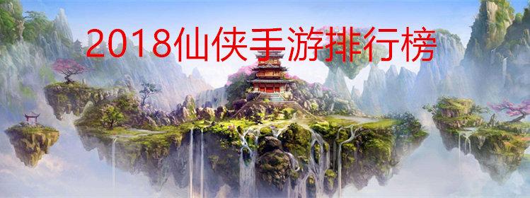 2018仙侠手游排行榜