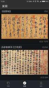 书法字典大全图1
