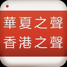 华夏之声香港之声