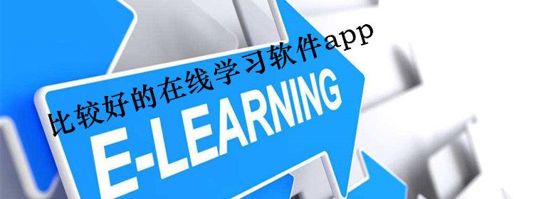 比较好的在线学习软件app