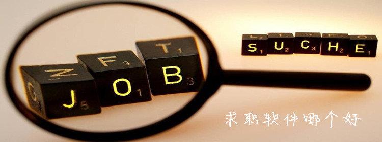 求职软件哪个好
