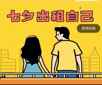 七夕出租海报生成