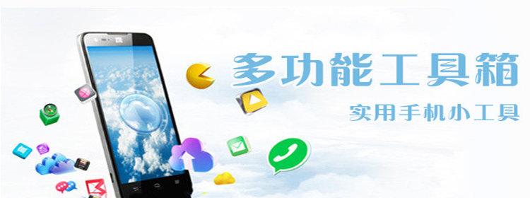 2018手機工具箱合集
