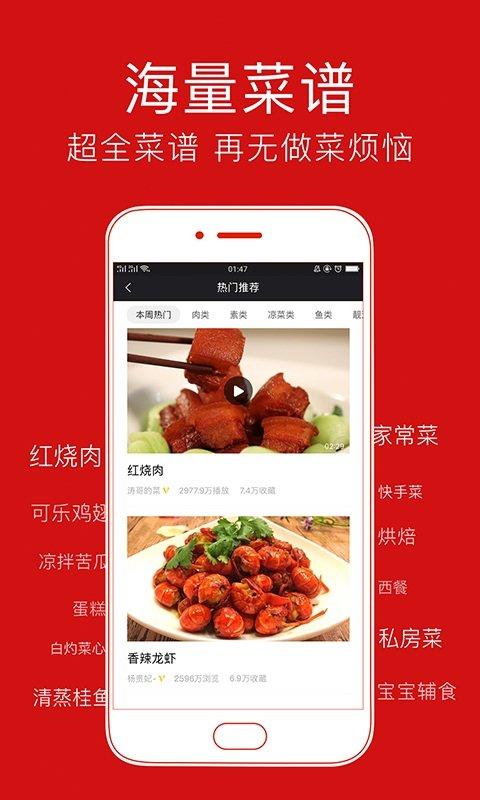 香哈菜谱图2