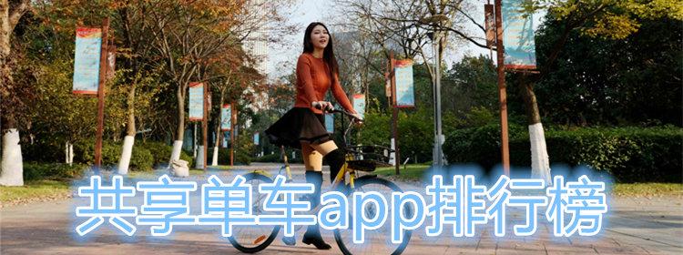 共享单车app排行榜