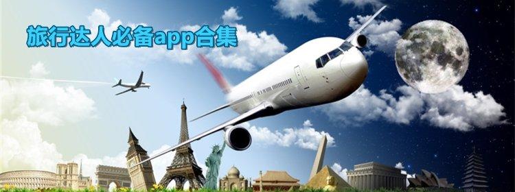 达人们会使用的旅行app