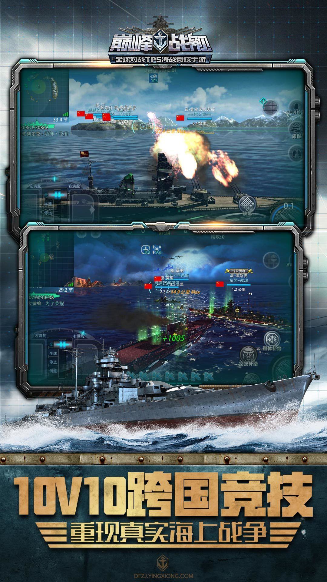 巅峰战舰图2
