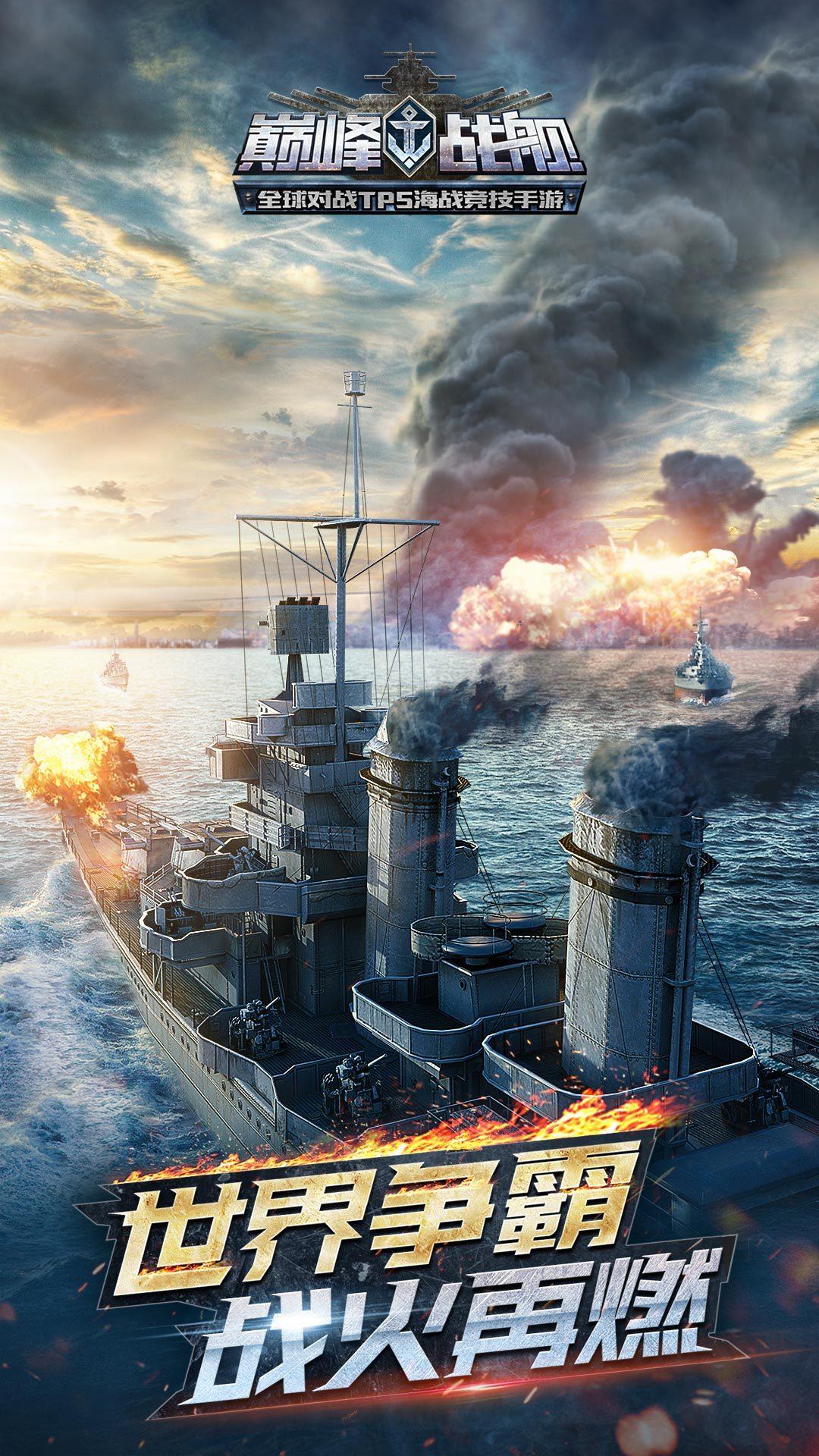 巅峰战舰图3