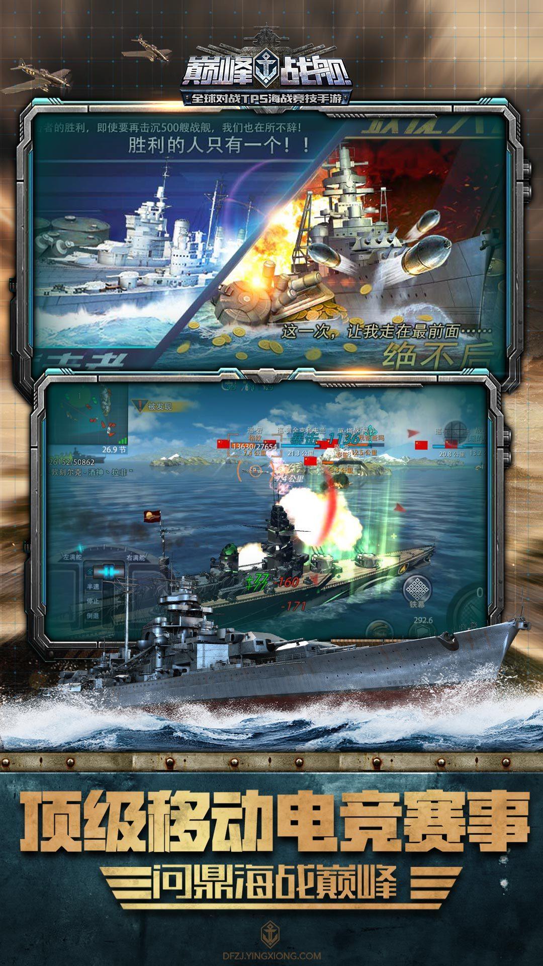 巅峰战舰图1