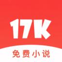 17K小说正式版