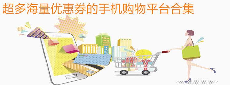 超多優惠券的手機購物平臺