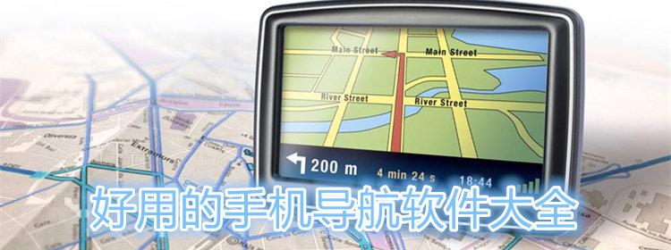 好用的手机导航软件大全