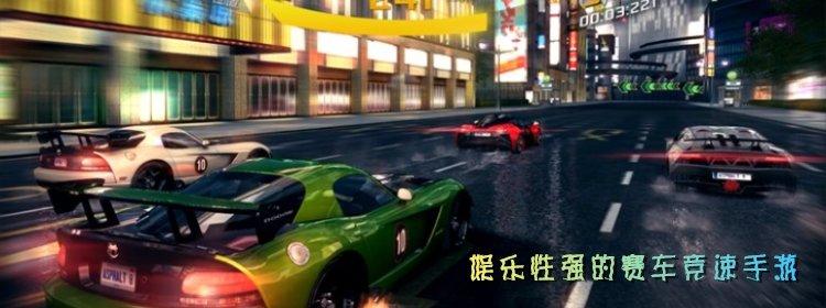 娱乐性强的赛车竞速手游