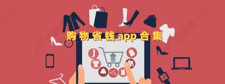 最省钱的购物app推荐