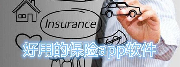 好用的保险app软件