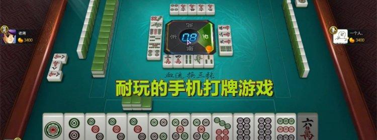 耐玩的手机打牌游戏