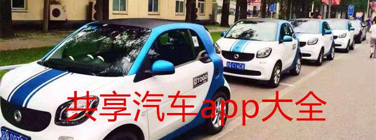 共享汽车app大全
