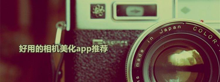 哪个相机软件美化好