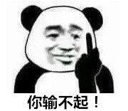 lol亞運會韓國隊你輸不起表情包