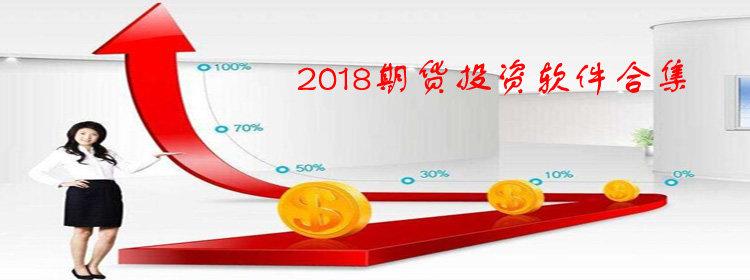 2018期货投资软件合集
