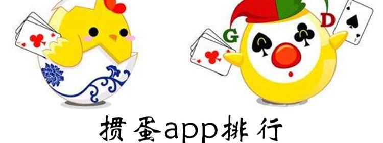 掼蛋app排行