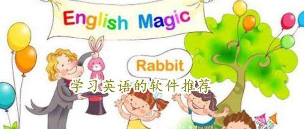 学习英语的软件