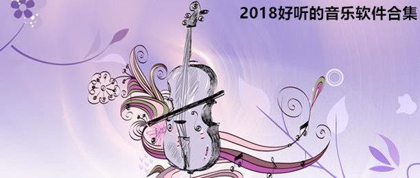 2018好聽的音樂軟件合集