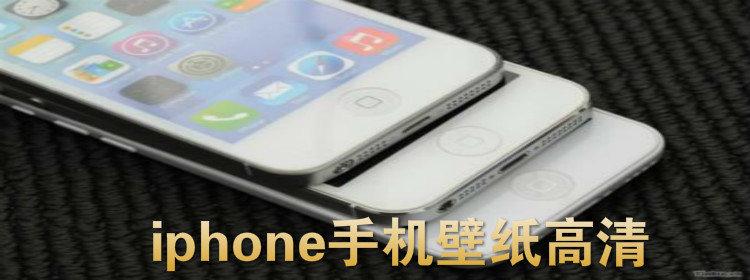 iphone手機壁紙高清