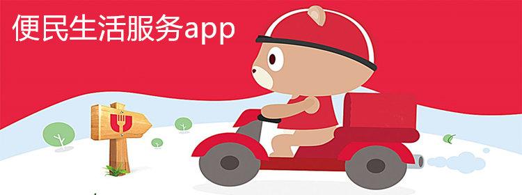 便民生活服務app