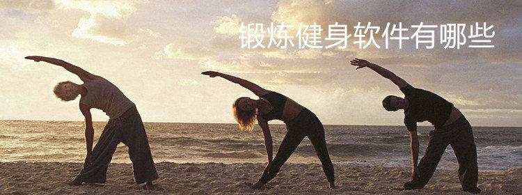 锻炼健身软件有哪些