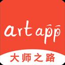 artapp大师之路