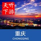 重庆导游app