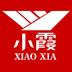 小霞中级会计官方版