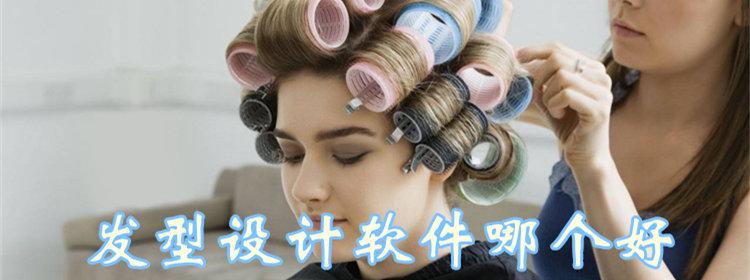 发型设计软件哪个好