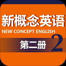新概念英语第二册
