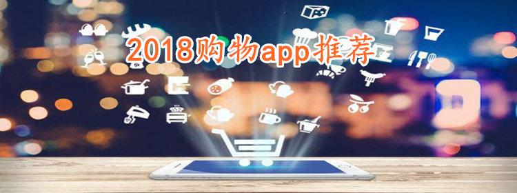 2018购物app推荐
