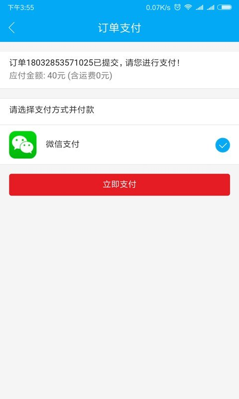 有机走App图2