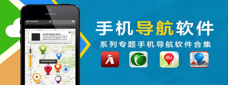 手机导航软件推荐