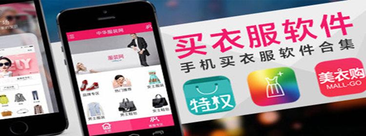 服装商城app