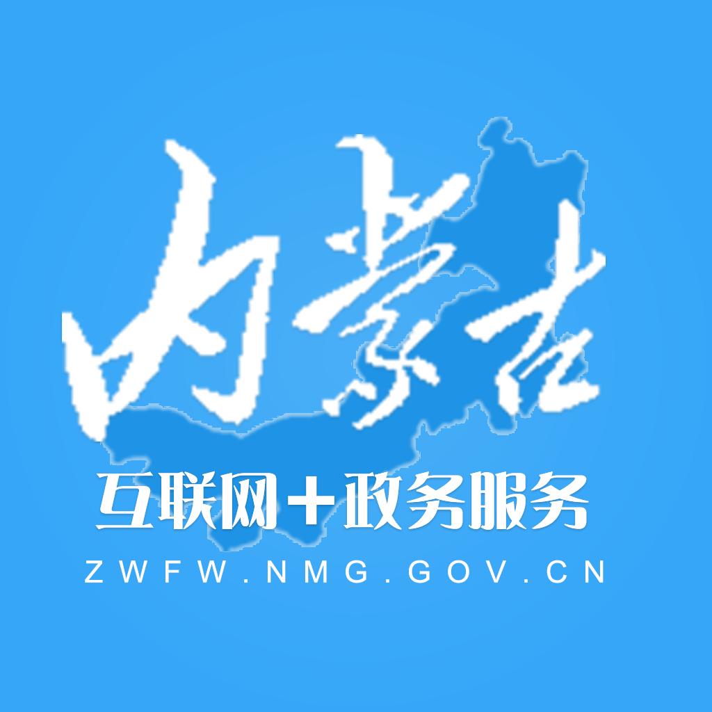 内蒙政务服务app
