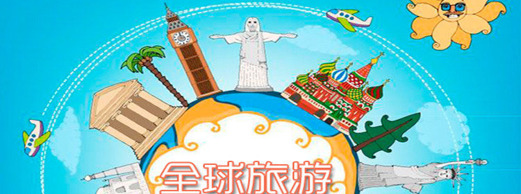 全球旅游app