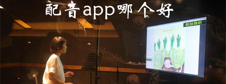 配音app哪个好