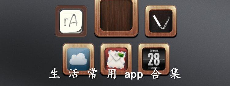 生活常用app合集