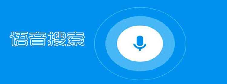 语音搜索软件合集