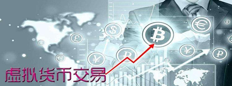 虚拟货币交易软件