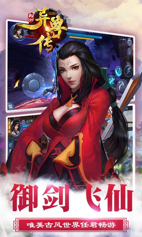 九州异兽传超v版图1
