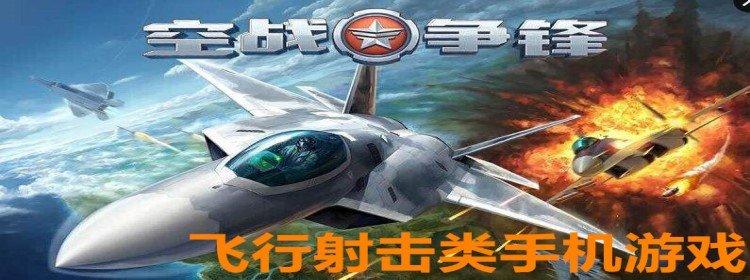 飛行射擊類手機游戲