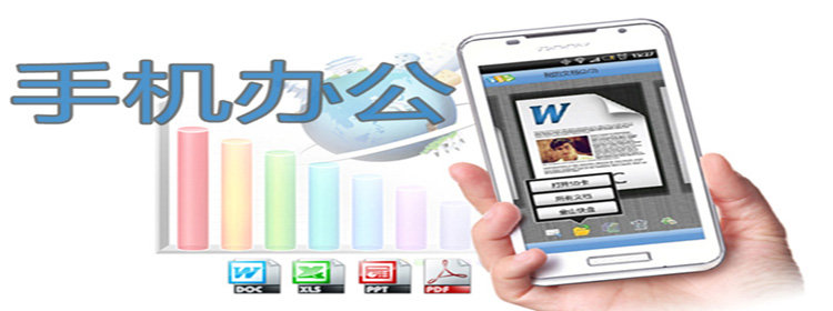 手機移動辦公軟件推薦