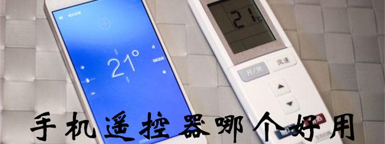 手机遥控器哪个好用