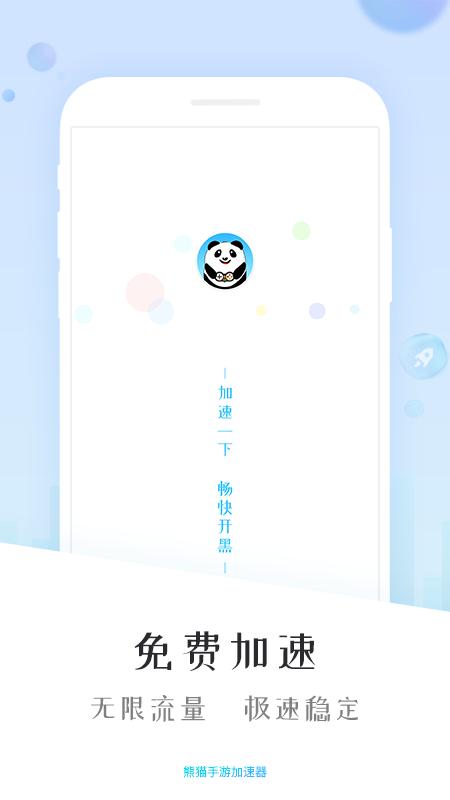 熊猫加速器图1